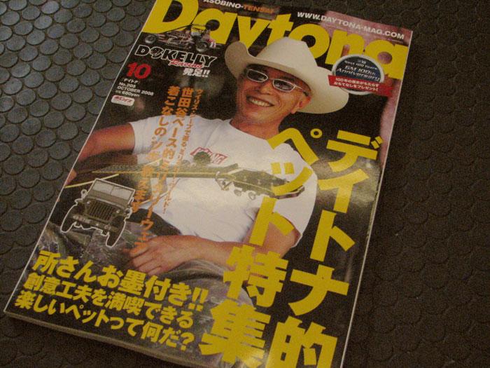 Daytona_01