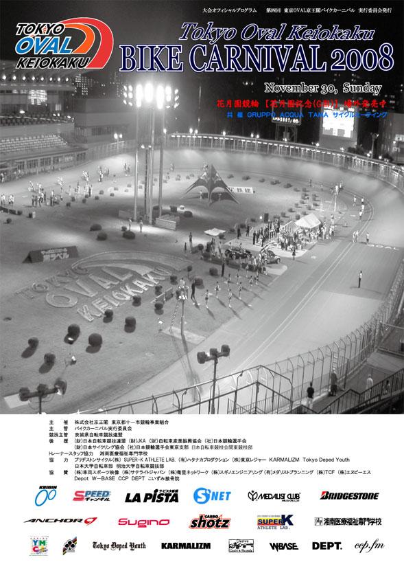 Bikecarnival2008